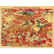 無款: Official Propaganda Print - Sino-Japanese War - - Artelino