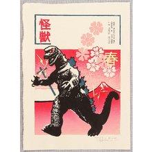 Tom Kristensen: Godzilla in Spring - Kaiju Manga - Artelino