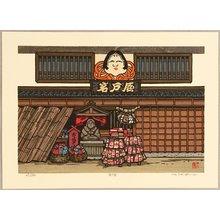 Nishijima Katsuyuki: Iwato-ya Store - Artelino