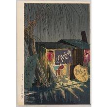 徳力富吉郎: Noodle Restaurant on a Rainy Night - Artelino