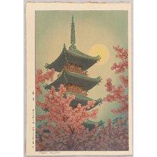笠松紫浪: Pagoda, Ueno Park in Spring Evening - Artelino
