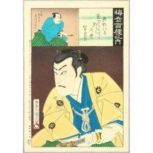 Toyohara Kunichika: Brothers - The Hundred Roles of Baiko - Artelino