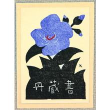 Asai Kiyoshi: Purple Flower - Ex-libris - Artelino