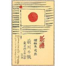 Maekawa Senpan: Japanese Flag - New Year's Day Greetings - Artelino