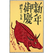 Maekawa Senpan: Red Bull - New Year's Day Greetings - Artelino