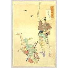 Ogata Gekko: Chivalrous Man - Essay by Gekko - Artelino