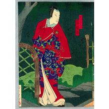 歌川芳滝: Assassin - kabuki - Artelino