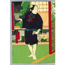 歌川芳滝: Shamisen, Flower and Sword - kabuki - Artelino