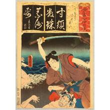 Utagawa Kunisada: Su - Seisho Nanatsu Iroha - Artelino
