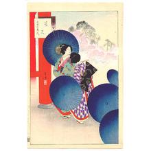Tokuriki Tomikichiro: Samurai Armor - Artelino