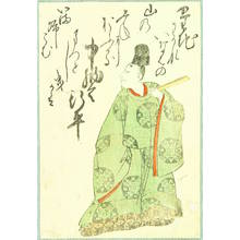 勝川春章: Poet Yukihira - 100 Poems by 100 Poets - Artelino