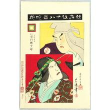 Torii Kiyotada I: Ja Yanagi - Kabuki 18 Famous Plays - Artelino