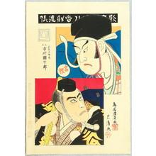 Torii Kiyotada I: Kanjincho - Kabuki 18 Famous Plays - Artelino