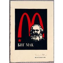 Tom Kristensen: M is for Marx - Artelino