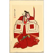 Ueno Tadamasa: Shibaraku - Kabuki Ju-hachi Ban - Artelino