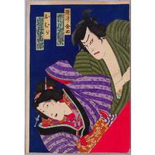 Morikawa Chikashige: Kabuki Play - Artelino