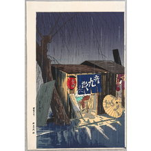 Tokuriki Tomikichiro: Noodle Restaurant on a Rainy Night - Artelino