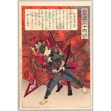 Tsukioka Yoshitoshi: Escape from Fire - Kokoku Niju-shi Ko - Artelino