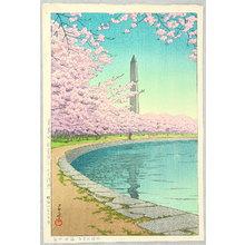 川瀬巴水: The Washington Monument - Artelino