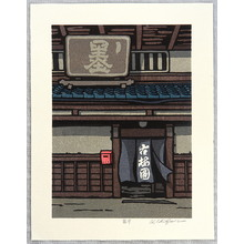 Nishijima Katsuyuki: Traditional Store Front - Artelino