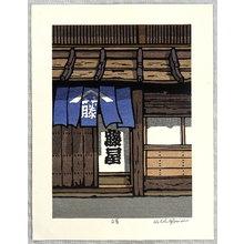 Nishijima Katsuyuki: Purple Curtain - Artelino