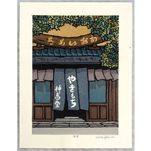 Nishijima Katsuyuki: April - Rice Cake Store - Artelino