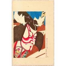 豊原国周: Red Kumadori - Bijutsu Sekai Vol. 5 - Artelino