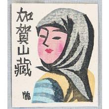 Maekawa Senpan: Two 'Ex-Libris' - Artelino