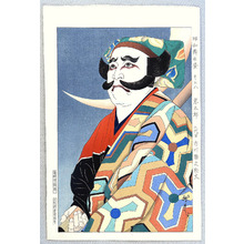 Ota Masamitsu: Akutaro - Figures of Modern Stage - Artelino