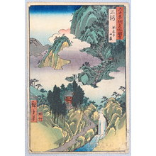 Utagawa Hiroshige: Mikawa Province - Famous Places in Sixty Odd Provinces - Artelino