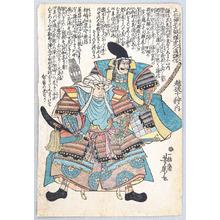 Utagawa Yoshifusa: Kenshin - 18 Famous Generals of Echigo - Artelino