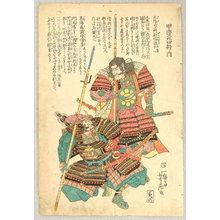 Utagawa Yoshifusa: Two Samurai - 24 Famous Generals of Kai - Artelino
