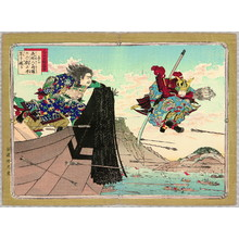 Adachi Ginko: Leaping Eight Boats - Abbreviated Japanese History - Artelino