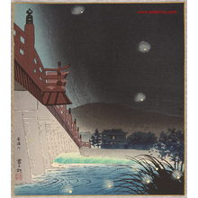 Tokuriki Tomikichiro: Fireflies at Fuji River - 20 Views of Kyoto - Artelino