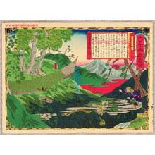 Utagawa Hiroshige III: Bird Net - Pictures of Products and Industries of Japan - Artelino