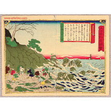 Utagawa Hiroshige III: Pictures of Products and Industries of Japan - Gathering Seaweeds - Artelino