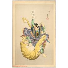 Torii Kotondo: Man and Tiger - Kabuki - Artelino