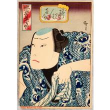 Utagawa Hirosada: Kabuki - Chuko Buyu Den - Artelino