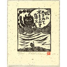 Kozaki Kan: Awoken from Wind - Artelino