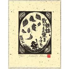 Kozaki Kan: Patra - Artelino