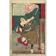 Tsukioka Yoshitoshi: Benkei and Yoshitsune - Mirrors of Famous Generals of Japan - Artelino