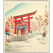Tokuriki Tomikichiro: Torii Gate at Atago - 15 Views of Kyoto - Artelino