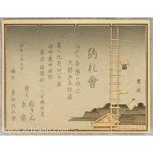 無款: Fire Watcher's Tower - Senjafuda Hobbyist Group Meeting Invitation - Artelino