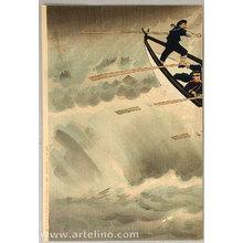 小林清親: Rongcheng Bay - Sino-Japanese War - Artelino