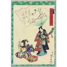 Utagawa Kunisada III: The Tale of Genji 54 Chapters - No.32 - Artelino
