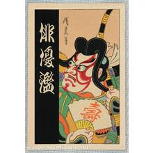 Torii Kiyotada I: Yakusha Kagami - Great Mirror of the Actors - Artelino
