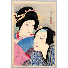 Natori Shunsen: Umegawa and Chubei - Thirty-six Portraits of Actors in Various Roles - Artelino