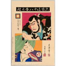 鳥居清忠: Fuwa - Eighteen Kabuki Plays - Artelino