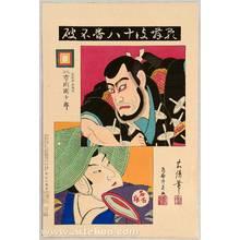 Torii Kiyotada I: Fuwa - Eighteen Kabuki Plays - Artelino