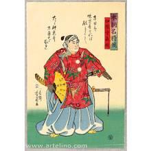 歌川芳員: Yoshitsune - Famous Generals of Japan - Artelino